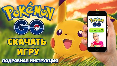 Russian Pokemon Go Advert